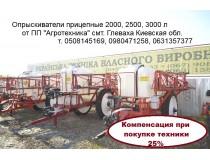 Опрыскиватели от производителя  2000, 2500, 3000 л